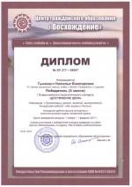 Тынкевич Н.В. Диплом 2 место